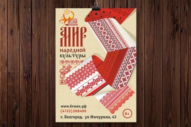Афиша, плакат, постер 1 - kwork.ru