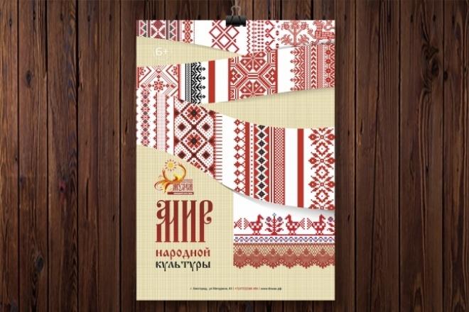 Афиша, плакат, постер 5 - kwork.ru