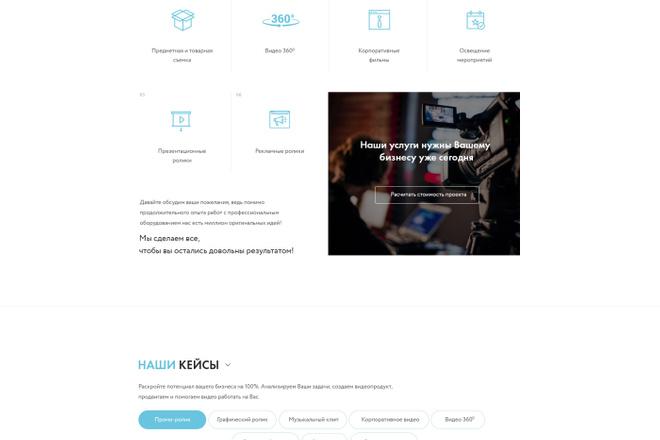 Дизайн страницы Landing Page - Профессионально 2 - kwork.ru