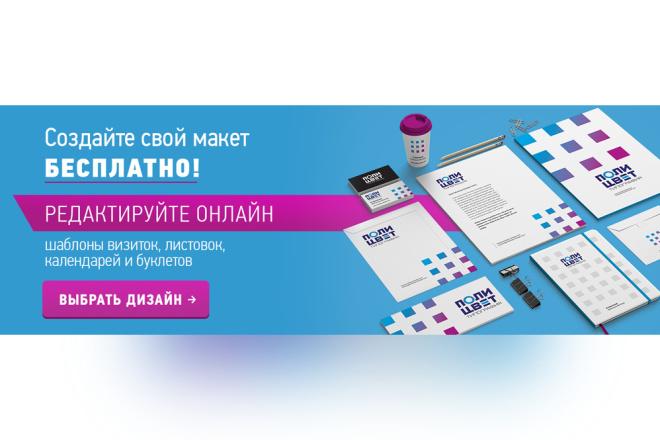 Сделаю качественный баннер 53 - kwork.ru