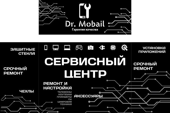 Создам макет рекламного баннера 18 - kwork.ru