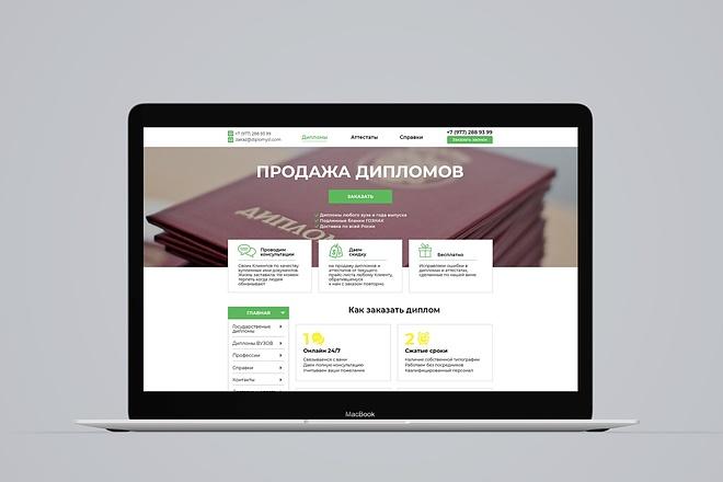 Сделаю дизайн страницы сайта 59 - kwork.ru