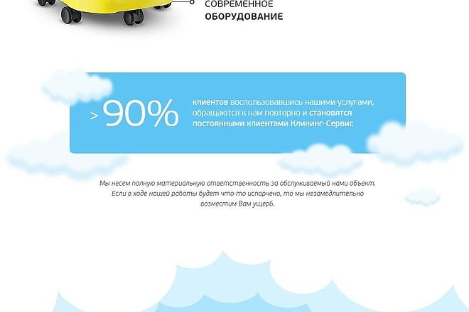 Скопировать Landing page, одностраничный сайт, посадочную страницу 53 - kwork.ru