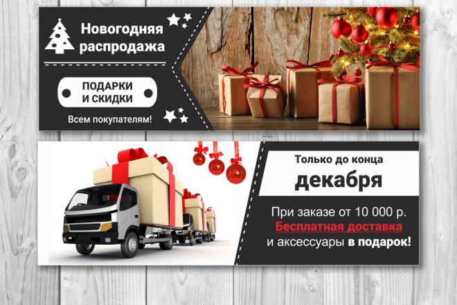 Баннеры для сайта или соцсетей 76 - kwork.ru