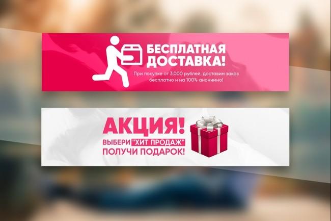 2 баннера для сайта 99 - kwork.ru