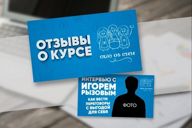 2 баннера для сайта 94 - kwork.ru