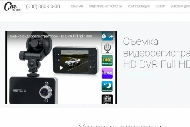 Качественная копия лендинга с установкой панели редактора 98 - kwork.ru