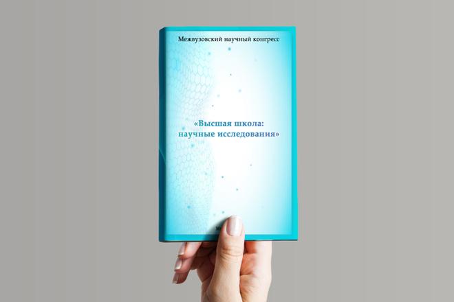 Дизайн листовки, флаера. Премиум дизайн листовка 16 - kwork.ru