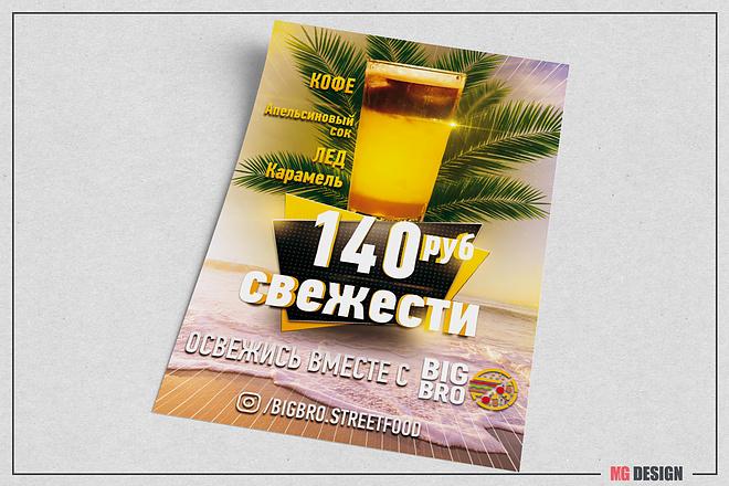 Разработаю дизайн флаера 1 - kwork.ru