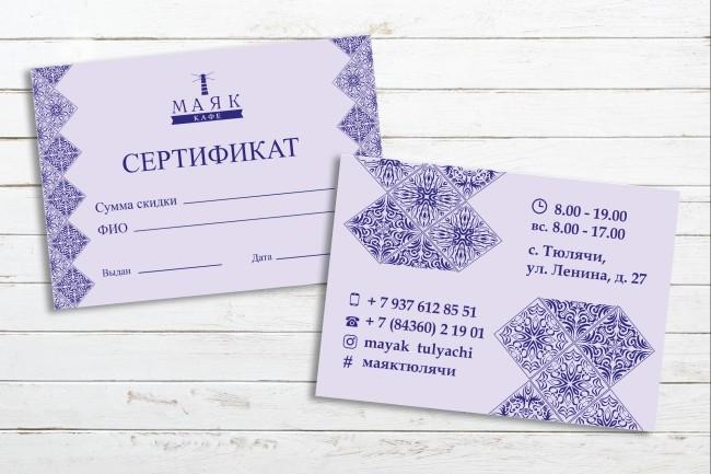 Разработаю дизайн сертификата, диплома 16 - kwork.ru
