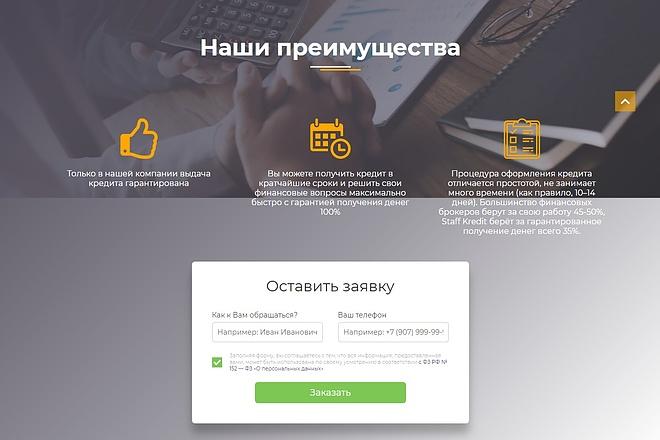 Сайт под ключ. Landing Page. Backend 72 - kwork.ru