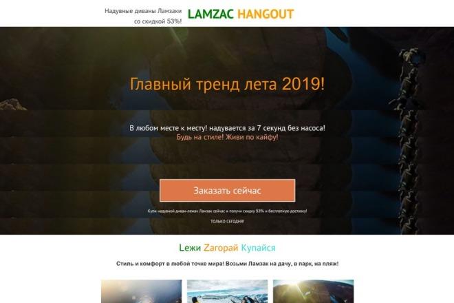 Точная копия лендинга + админ-панель 38 - kwork.ru