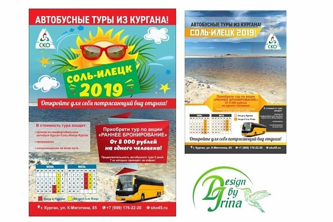 Дизайн плакатов, афиш, постеров 24 - kwork.ru