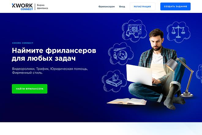 Баннер для интернета 2 - kwork.ru