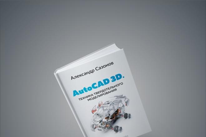 Сделаю 3D обложку для инфопродукта, DVD, CD, книги 1 - kwork.ru