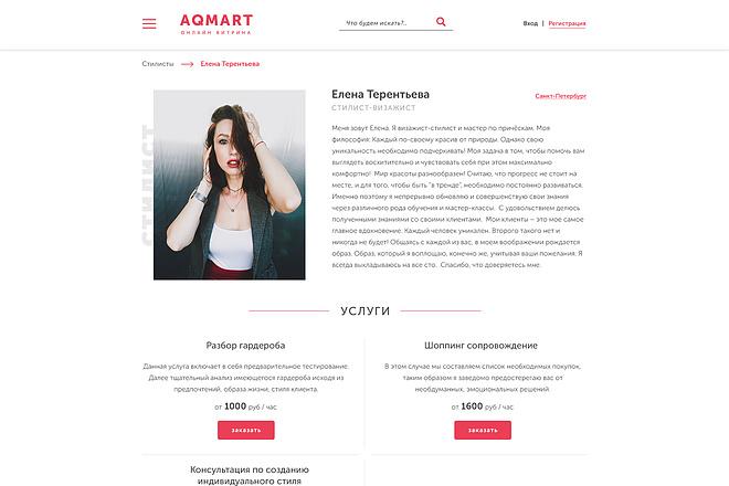 Дизайн любой страницы сайта + бонусы 63 - kwork.ru