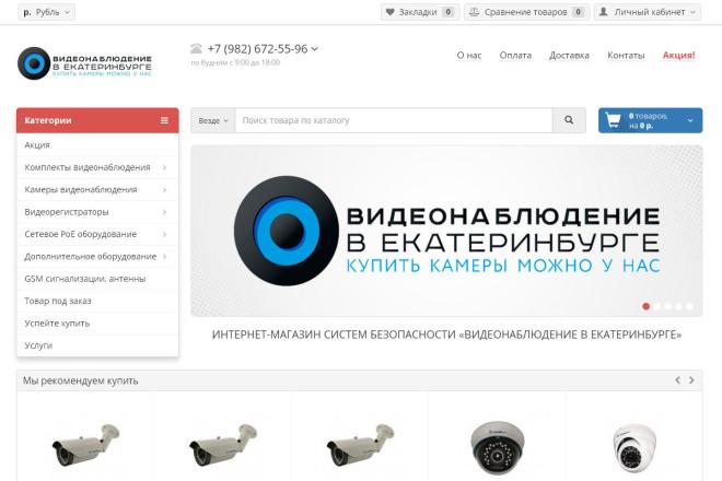 Сделаю интернет-магазин на CMS OpenCart, OcStore под ключ 76 - kwork.ru