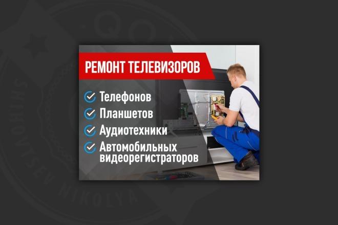 Сделаю качественный баннер 49 - kwork.ru