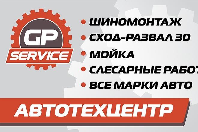 Создам макет рекламного баннера 34 - kwork.ru