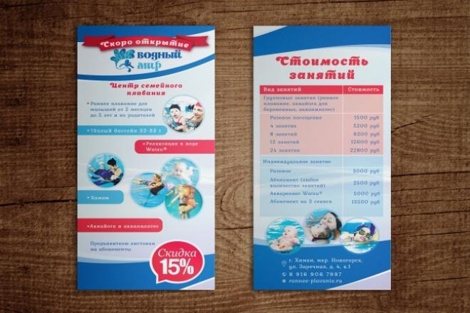 Дизайн листовки, флаера. Премиум дизайн листовка 116 - kwork.ru