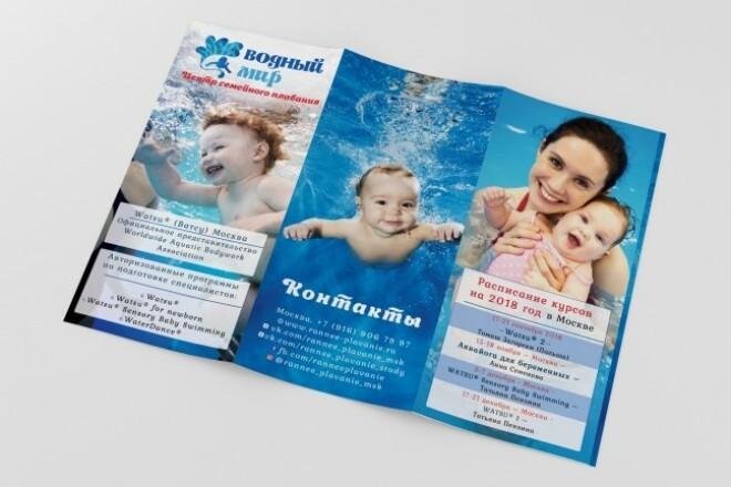 Дизайн листовки, флаера. Премиум дизайн листовка 111 - kwork.ru