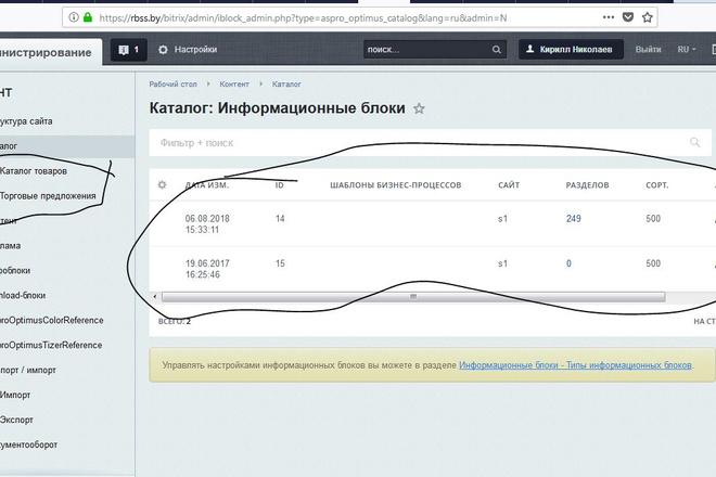 Разработаю Интернет-магазин на Битрикс 28 - kwork.ru