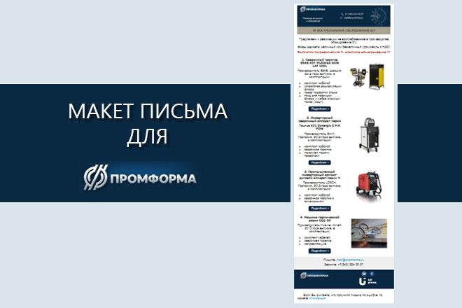 Создам html письмо для e-mail рассылки 13 - kwork.ru
