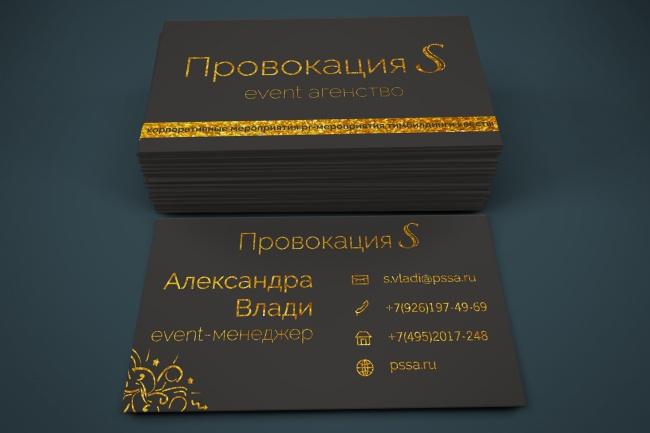 Создам индивидуальную визитку 38 - kwork.ru