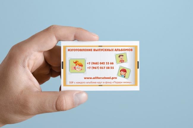 Создам индивидуальную визитку 33 - kwork.ru