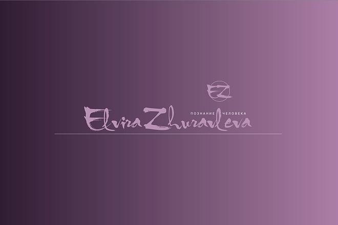 Сделаю стильный именной логотип 29 - kwork.ru