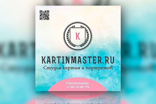 Создам стильный баннер + исходник 54 - kwork.ru