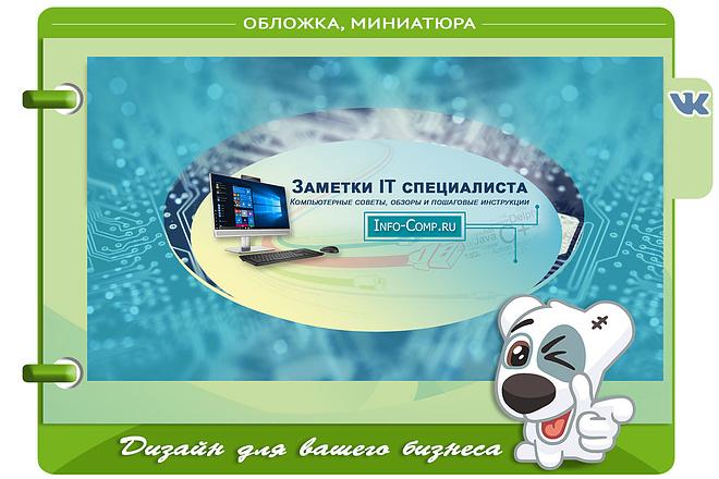 Оформлю ваше сообщество ВКонтакте 86 - kwork.ru