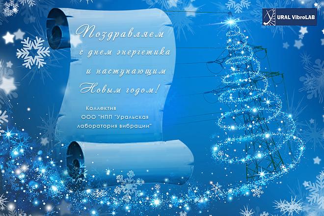 Создам тематическую открытку 3 - kwork.ru