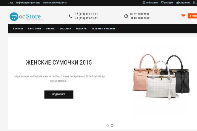 Интернет-магазин на Opencart или OCstore под ключ 9 - kwork.ru
