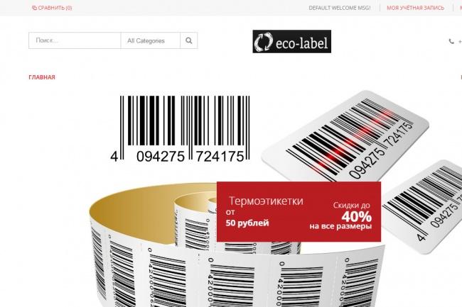 Шаблон Opencart 8 - kwork.ru