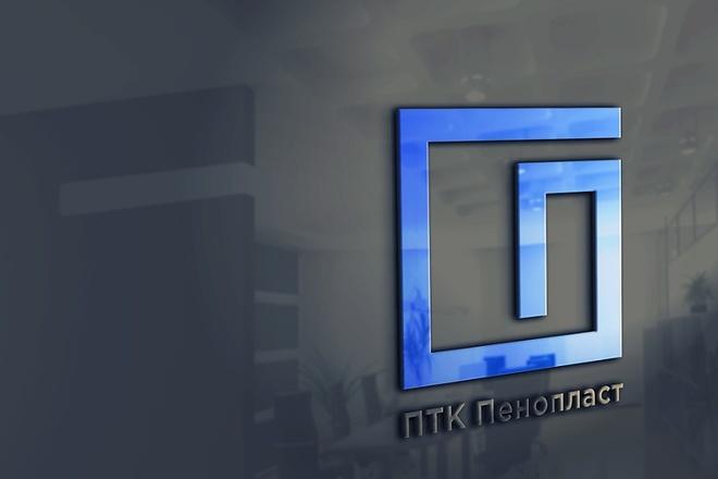 Сделаю дизайн логотипа 66 - kwork.ru