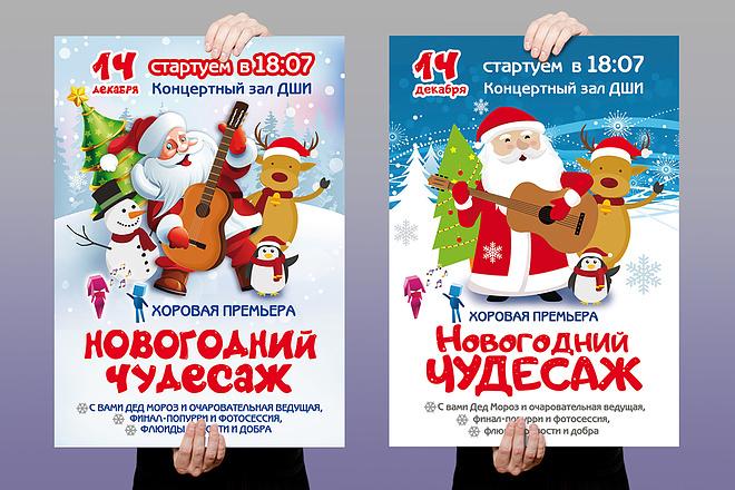 Разработаю дизайн рекламного постера, афиши, плаката 30 - kwork.ru