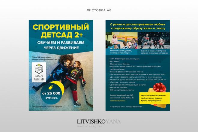 Создам красивый дизайн-макет флаера, листовки А5, А6 29 - kwork.ru