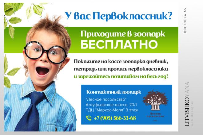 Создам красивый дизайн-макет флаера, листовки А5, А6 23 - kwork.ru