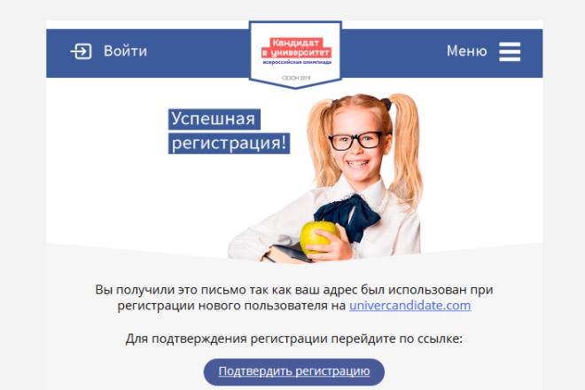 Сделаю адаптивную верстку HTML письма для e-mail рассылок 55 - kwork.ru