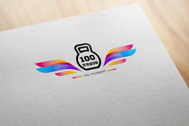 Дизайн логотипа по Вашему эскизу 33 - kwork.ru