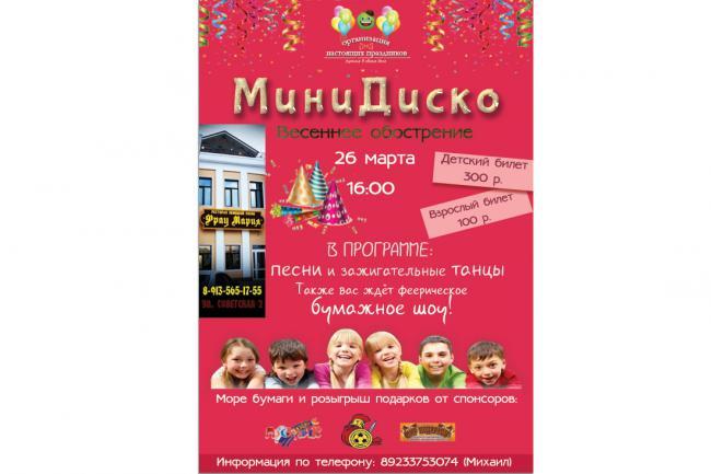Создам дизайн листовки 42 - kwork.ru