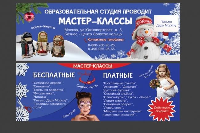 Создам дизайн листовки 36 - kwork.ru