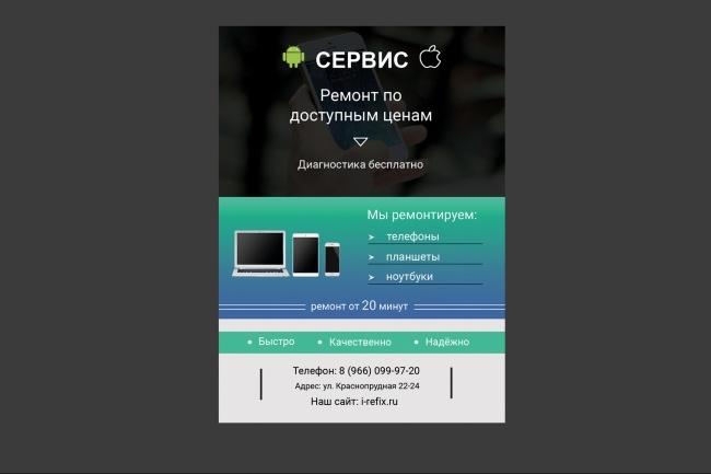 Создам дизайн листовки 22 - kwork.ru