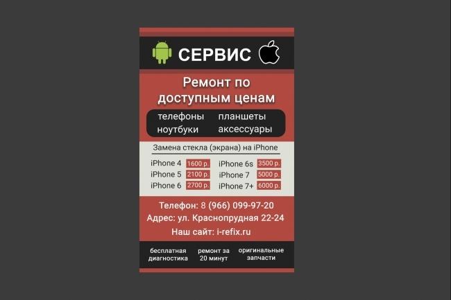 Создам дизайн листовки 20 - kwork.ru