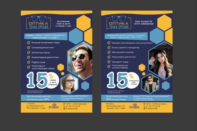 Создам дизайн листовки 16 - kwork.ru