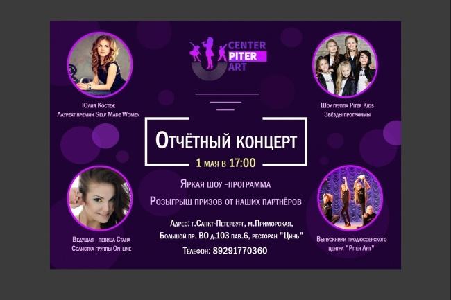 Создам дизайн листовки 14 - kwork.ru
