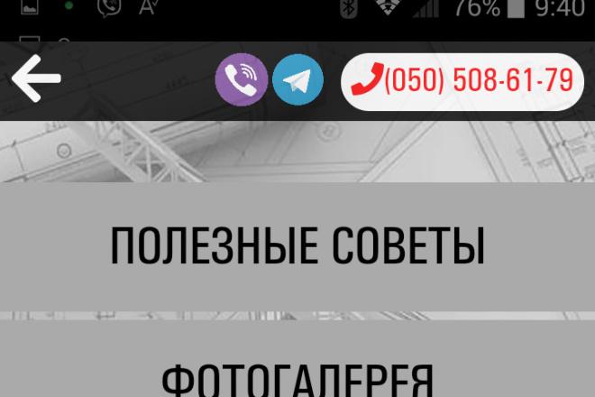 Приложение Android из HTML файлов или сайта URL 2 - kwork.ru