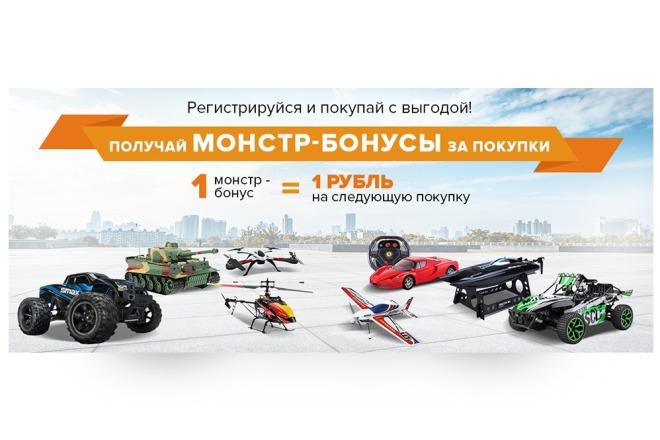 Сделаю качественный баннер 46 - kwork.ru