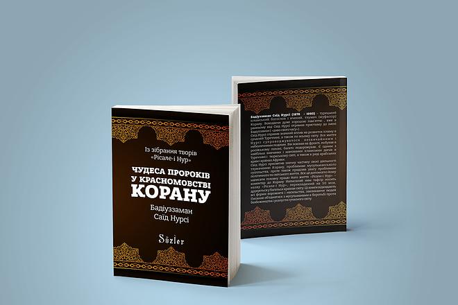 Сделаю 3D обложку для инфопродукта, DVD, CD, книги 9 - kwork.ru